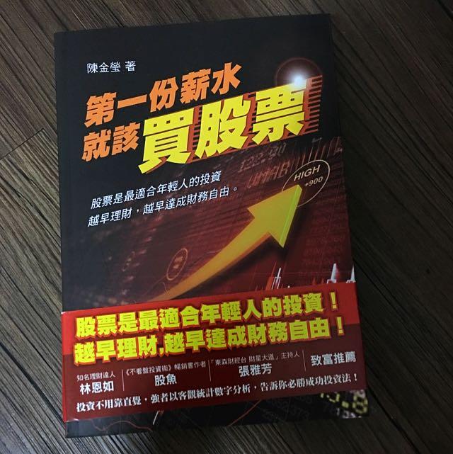 股票入門者最好的一本書喔
