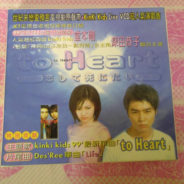 1998年日劇 To Heart 原聲碟+VCD