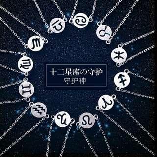 925韓版拉絲十二星座手鏈