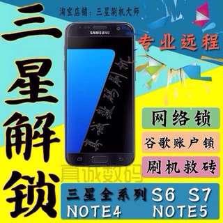 即場解網絡鎖:三星/LG/HTC網絡鎖(價格吸引)