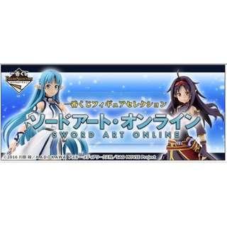 SAO Stage 3 Kuji (Sword Art Online)
