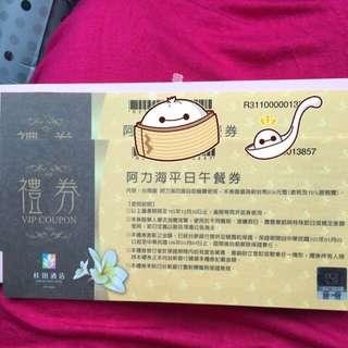 台南桂田酒店-阿力海平日午餐券