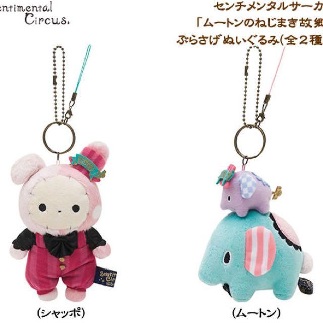 憂傷馬戲團波波大象絨毛娃娃公仔吊飾鑰匙圈日本代購正版現貨