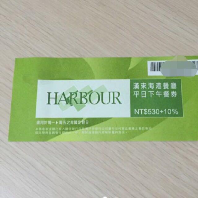 漢來海港下午茶餐卷