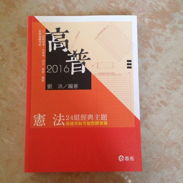 憲法 公職考試用書