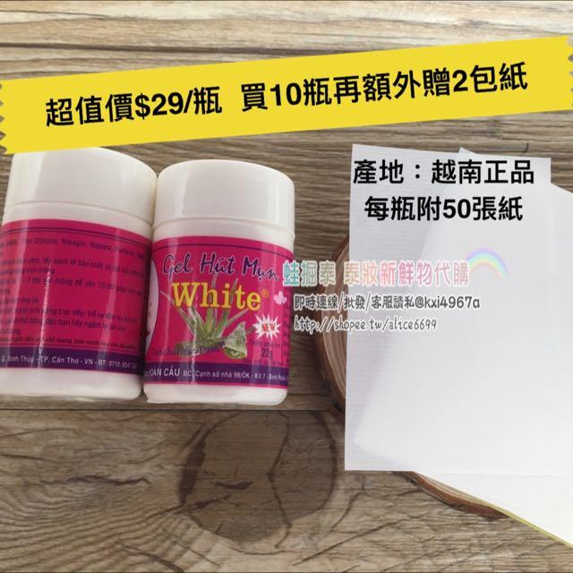 現貨⚜原產地:越南正品⚜泰國⚜white 蘆薈粉刺膠 可批發