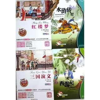Brand New Chinese Books 1) 西游记, 2) 水浒传, 3) 三国演义 4) 红楼梦