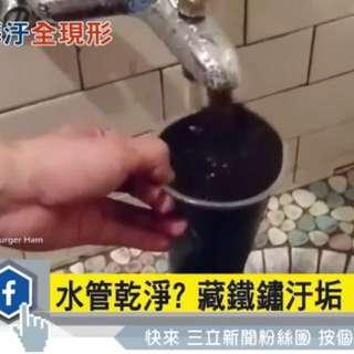 清洗水管、洗衣機(到府服務)^_^
