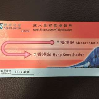 Hong Kong Airport Express Adult Single Journey Ticket