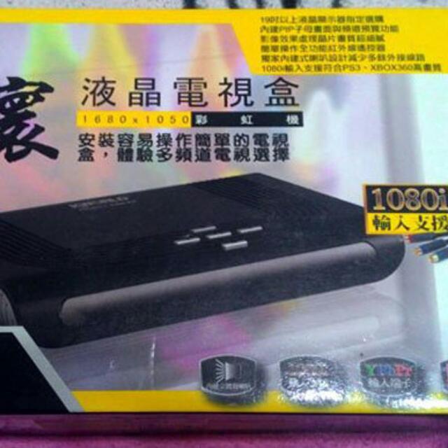 (全新) 廣寰 液晶 電視盒 (1068×1050彩虹機) 歡迎新竹市面交