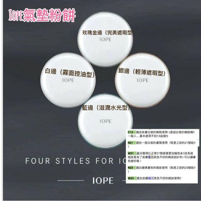 Iope氣墊粉餅(4款/5種色號)