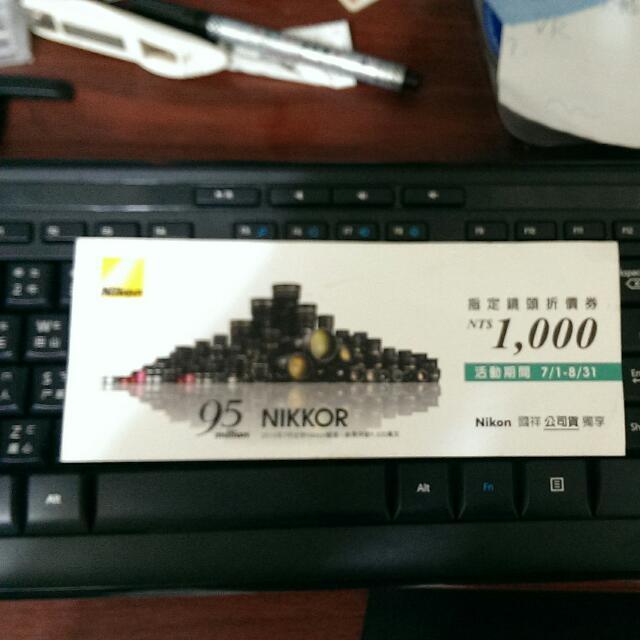 Nikon 1000元鏡頭折價卷