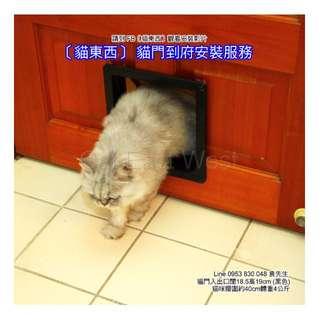 [ 貓門 Cat Door 到府安裝 ] 、第三道門只需半價 NT$900