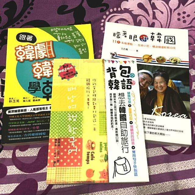遊韓國必看書籍/套裝優惠