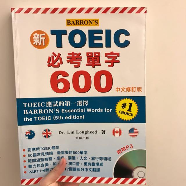Toeic必考單字