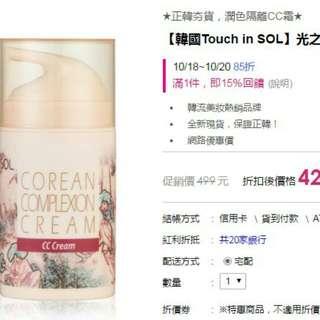 韓國touch In Sol潤色智慧CC霜 (買就送韓國面膜及試用包)
