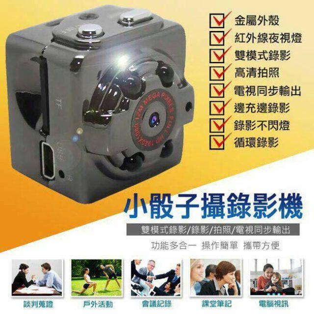 小方塊4顆紅外線1080P高清迷你微型攝影機