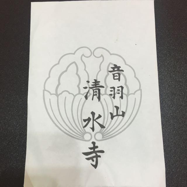 學業成就御守 京都/音羽山/清水寺