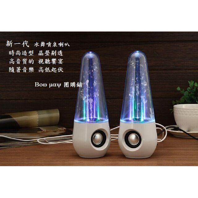 LED 水舞喇叭 音響 噴泉 噴水喇叭 雙喇叭 USB供電喇叭 小夜燈 電腦喇叭