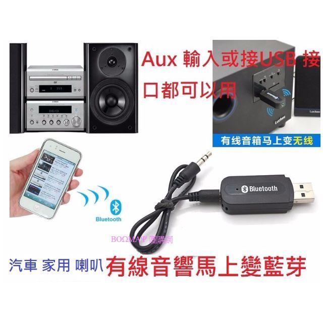 USB4.0 藍芽音頻接收器 無線藍芽接收器 藍牙接收器 AUX 音響 喇叭 藍芽傳輸器 音樂接收器
