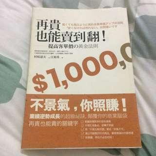 再貴也能賣到翻-提高客單價的黃金法則