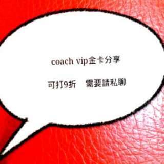 Coach VIP金卡分享