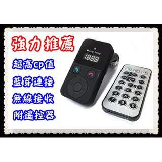 強力推薦→藍牙FM發射器【現貨】→FM發射器 藍牙FM播放器 藍芽FM播放器 音樂播放器