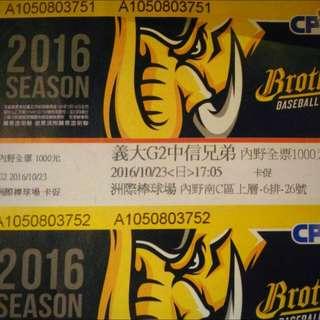 10/23義大G2中信棒球賽票2張(台中洲際棒球場)