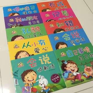 🎓Chinese Books To Instill Good Values❤️培养好品格❤️(Reserved)
