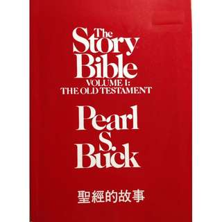 Story Bible: Old Testament(Vol.1) (聖經的故事)
