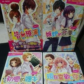 告白預演 系列小說 四本合售