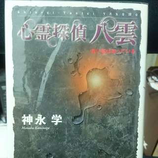 神永學 心裡偵探八雲 洞悉一切的赤瞳 日文小說