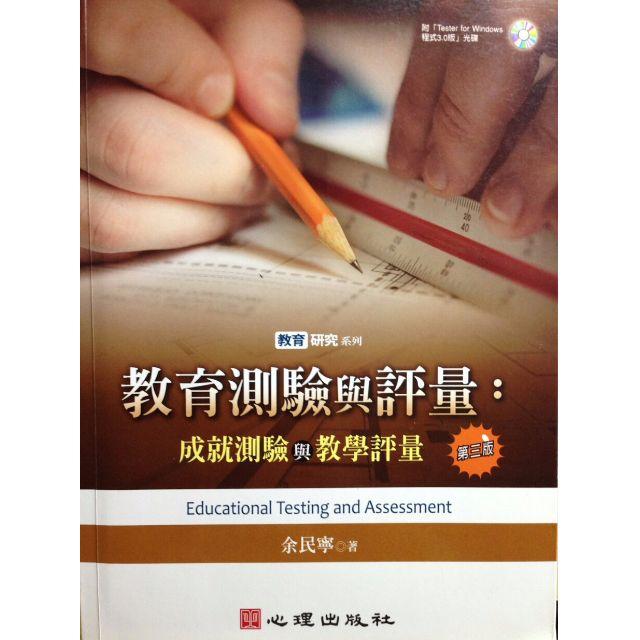 教育測驗與評量:成就測驗與教學評量(第三版) (附光碟)