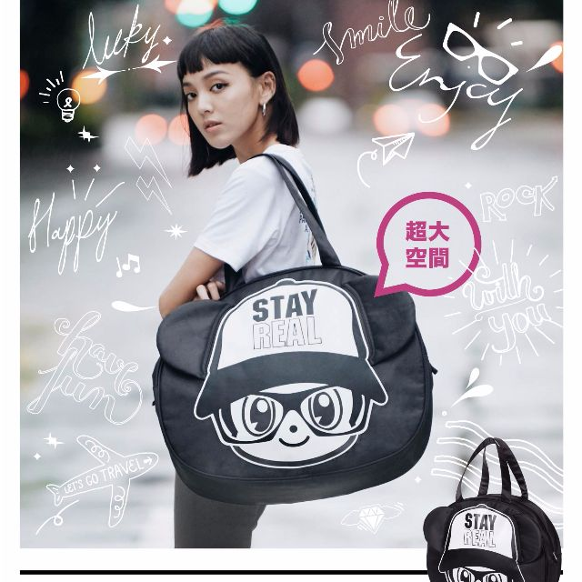 stay real 小鼠旅行袋+猴年空福袋