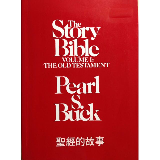 Story Bible: Old Testament(Vol.1) (聖經的故事)