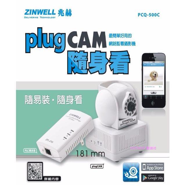 【批發公司貨】ZINWELL 兆赫 PCQ-500C+送 ZPL-210電通快手 網路監視器  監控  攝影機 手機監控
