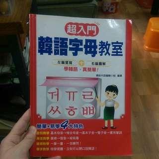 韓語字母教室