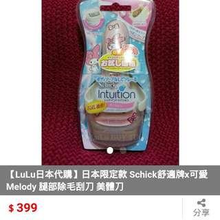 (限定)schicks舒適牌美體刀(Kuromi)