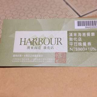 漢來海港餐廳 敦化店