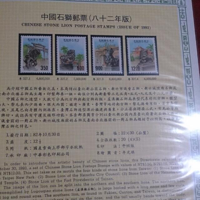 中國石獅郵票