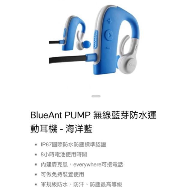 BlueANT PUMP 藍色🔵無線藍芽防水運動耳機