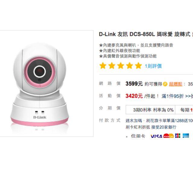 DCS-850L 媽咪愛 旋轉式寶寶用無線網路攝影機(粉紅款)