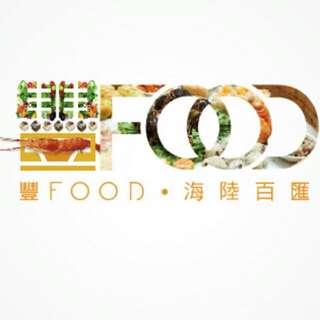可雅【豐FOOD平日午餐(平日午餐+100/假日午晚餐+200使用)】餐卷