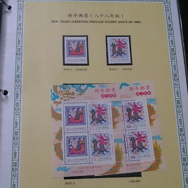 88年青年郵票龍年郵票