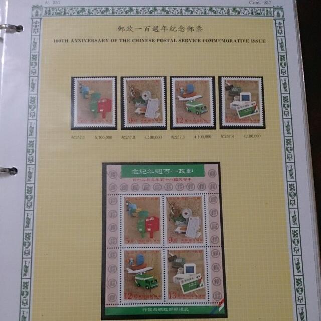 郵政一百年紀念郵票