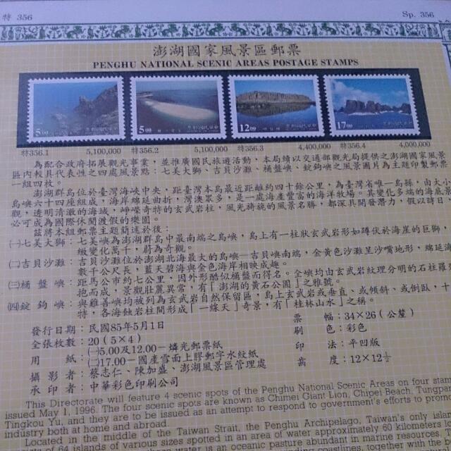 澎湖國家風景區郵票