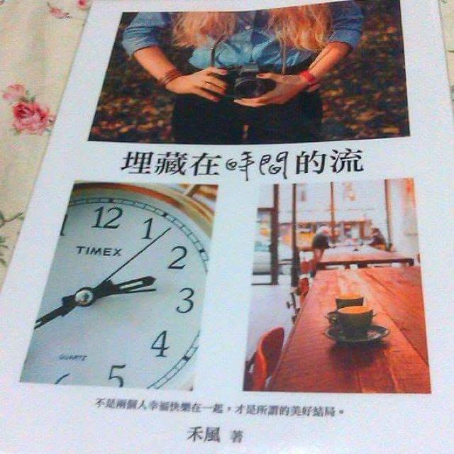 個人誌💧禾風💧埋藏在時間的流💧舒芹💧💧含芷玄💧還有你的三年💧絕版書