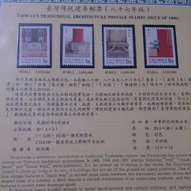 台灣傳統建築郵票