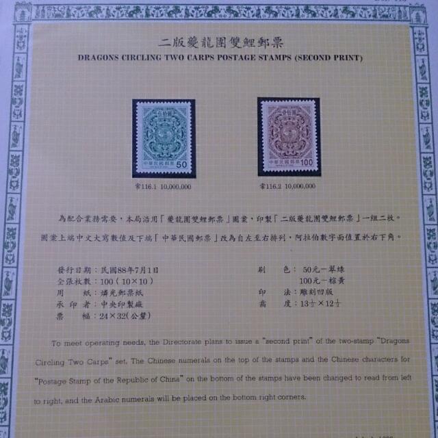 雙鯉魚郵票