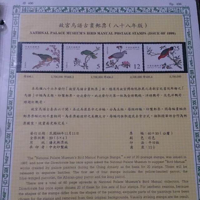 故宮鳥譜古畫郵票